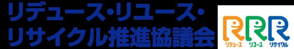リデュース・リユース・リサイクル推進協議会