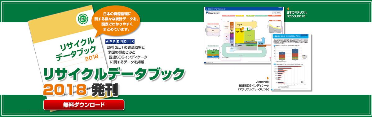 クリックすると、産業環境管理協会のWebサイトに移動します