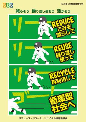3R推進のキャンペーンポスター